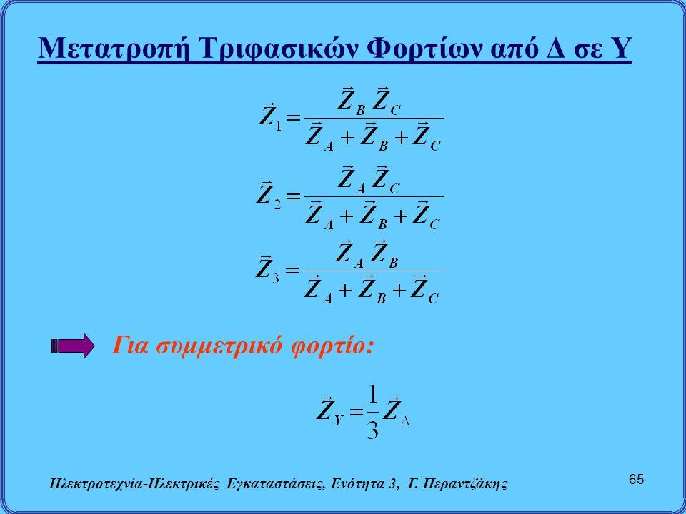 Μετατροπή Τριφασικών Φορτίων από Δ σε Υ Ηλεκτροτεχνία-Ηλεκτρικές Εγκαταστάσεις, Ενότητα 3, Γ. Περαντζάκης 65 Για συμμετρικό φορτίο: