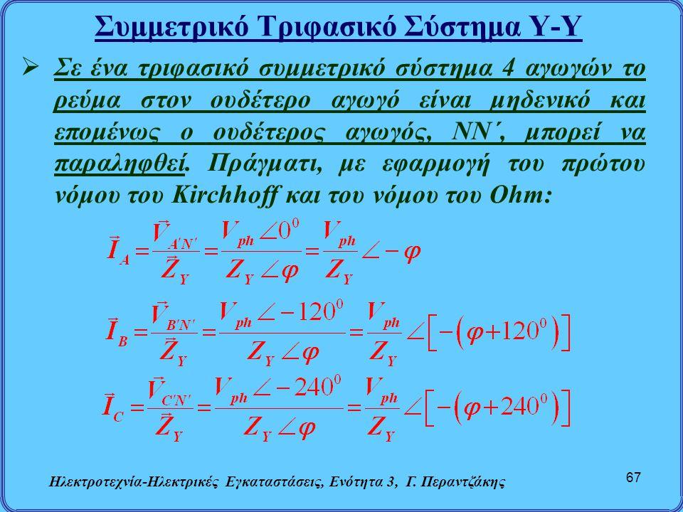Συμμετρικό Τριφασικό Σύστημα Υ-Υ Ηλεκτροτεχνία-Ηλεκτρικές Εγκαταστάσεις, Ενότητα 3, Γ. Περαντζάκης 67  Σε ένα τριφασικό συμμετρικό σύστημα 4 αγωγών τ