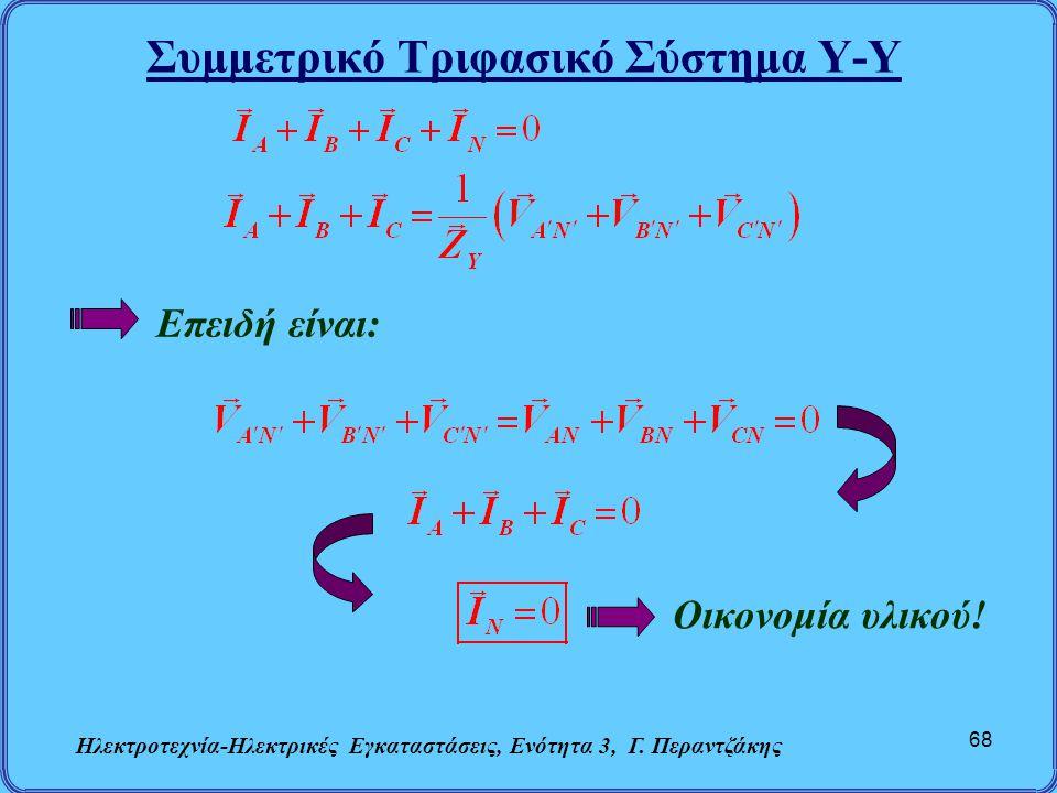 Συμμετρικό Τριφασικό Σύστημα Υ-Υ Ηλεκτροτεχνία-Ηλεκτρικές Εγκαταστάσεις, Ενότητα 3, Γ. Περαντζάκης 68 Επειδή είναι: Οικονομία υλικού!