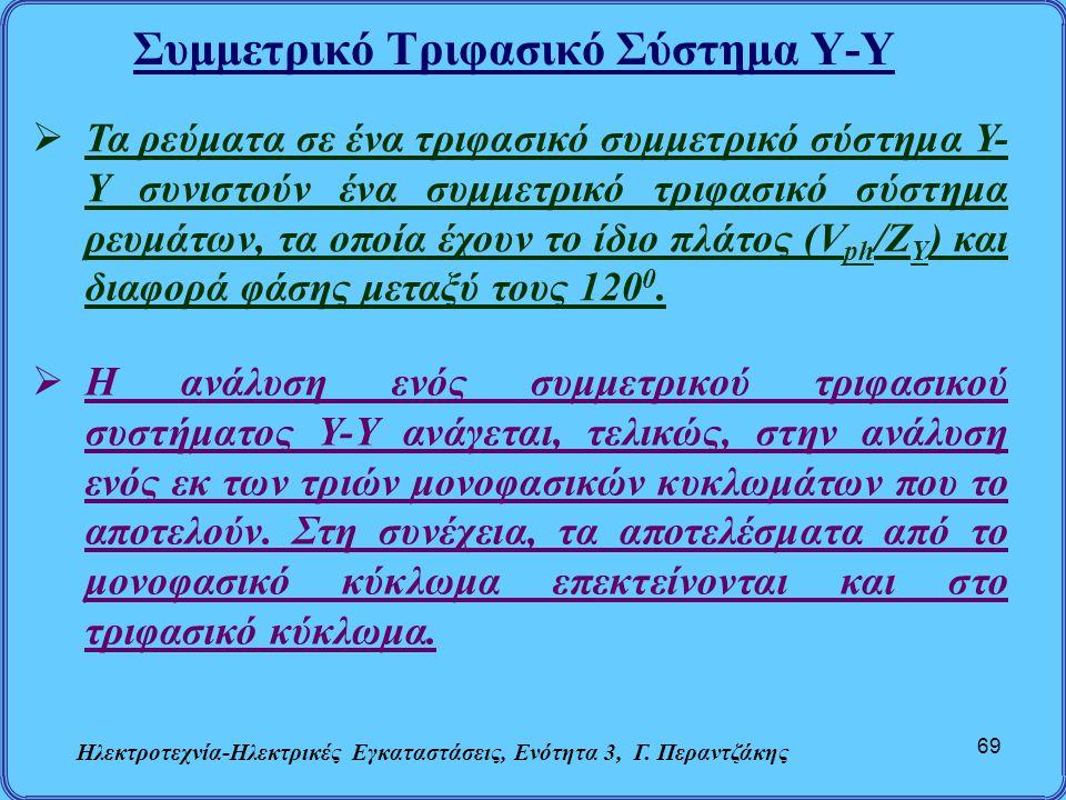 Συμμετρικό Τριφασικό Σύστημα Υ-Υ Ηλεκτροτεχνία-Ηλεκτρικές Εγκαταστάσεις, Ενότητα 3, Γ. Περαντζάκης 69  Τα ρεύματα σε ένα τριφασικό συμμετρικό σύστημα