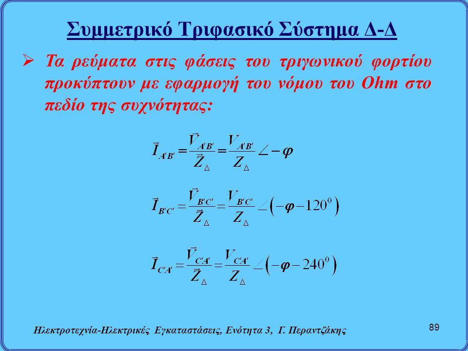 Συμμετρικό Τριφασικό Σύστημα Δ-Δ Ηλεκτροτεχνία-Ηλεκτρικές Εγκαταστάσεις, Ενότητα 3, Γ. Περαντζάκης 89  Τα ρεύματα στις φάσεις του τριγωνικού φορτίου