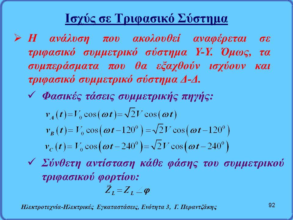 Ισχύς σε Τριφασικό Σύστημα Ηλεκτροτεχνία-Ηλεκτρικές Εγκαταστάσεις, Ενότητα 3, Γ. Περαντζάκης 92  Η ανάλυση που ακολουθεί αναφέρεται σε τριφασικό συμμ