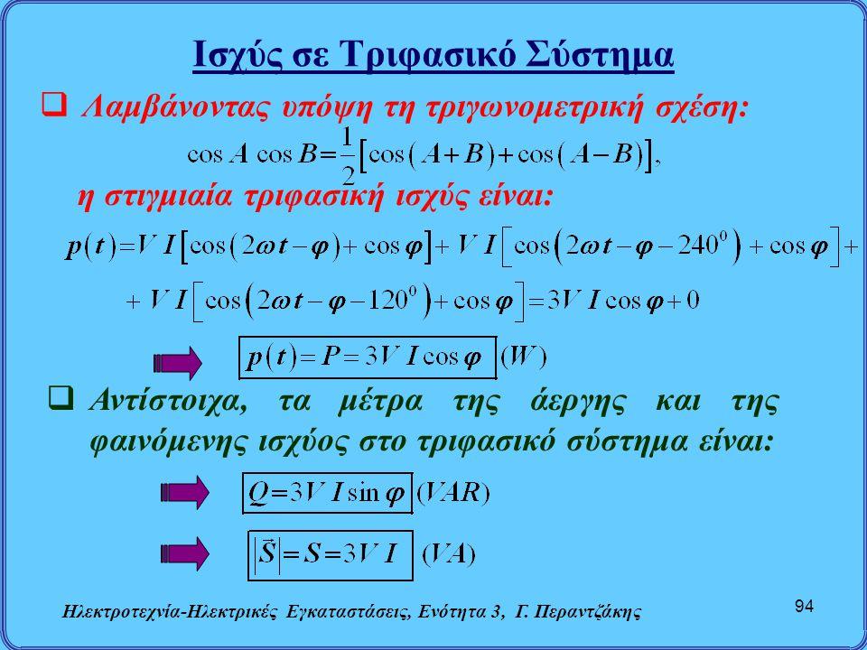 Ισχύς σε Τριφασικό Σύστημα Ηλεκτροτεχνία-Ηλεκτρικές Εγκαταστάσεις, Ενότητα 3, Γ. Περαντζάκης 94  Λαμβάνοντας υπόψη τη τριγωνομετρική σχέση: η στιγμια