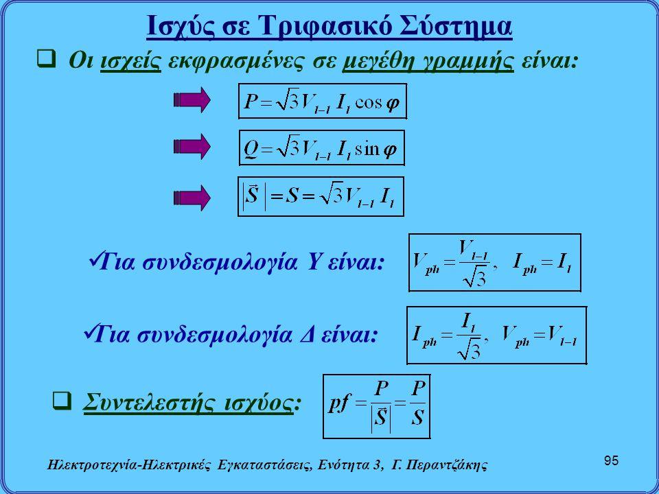 Ισχύς σε Τριφασικό Σύστημα Ηλεκτροτεχνία-Ηλεκτρικές Εγκαταστάσεις, Ενότητα 3, Γ. Περαντζάκης 95  Οι ισχείς εκφρασμένες σε μεγέθη γραμμής είναι:  Για