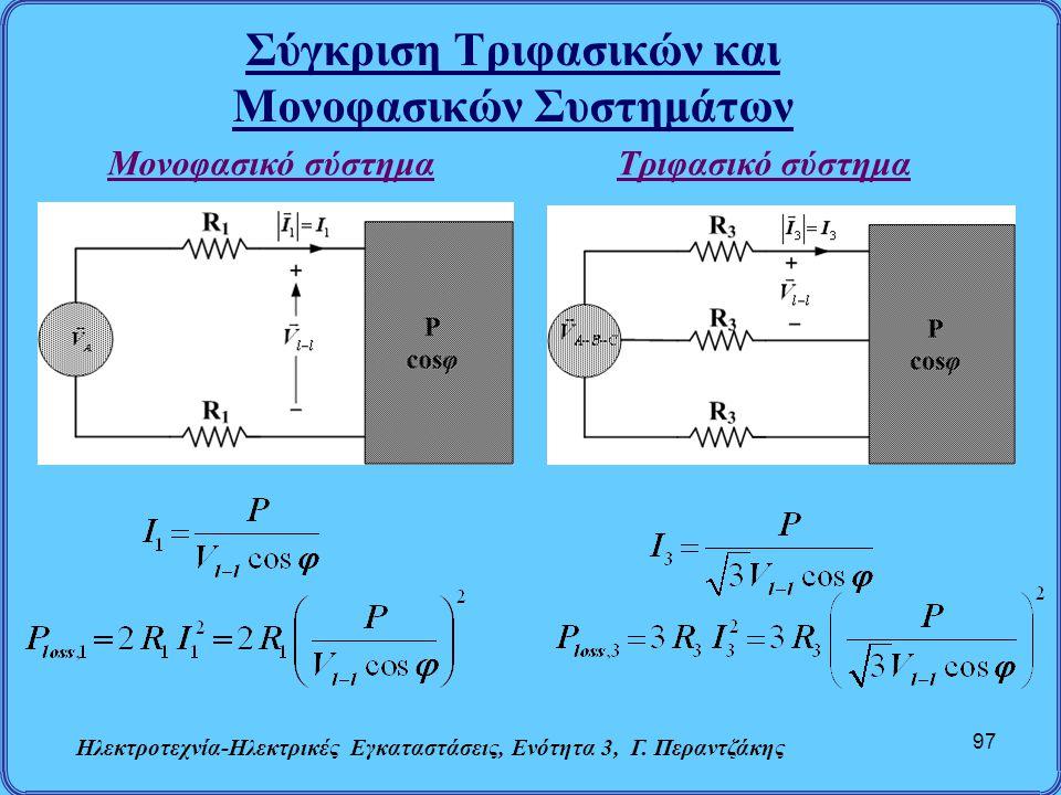 Σύγκριση Τριφασικών και Μονοφασικών Συστημάτων Ηλεκτροτεχνία-Ηλεκτρικές Εγκαταστάσεις, Ενότητα 3, Γ. Περαντζάκης 97 Μονοφασικό σύστημαΤριφασικό σύστημ