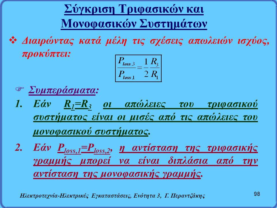 Σύγκριση Τριφασικών και Μονοφασικών Συστημάτων Ηλεκτροτεχνία-Ηλεκτρικές Εγκαταστάσεις, Ενότητα 3, Γ. Περαντζάκης 98  Διαιρώντας κατά μέλη τις σχέσεις