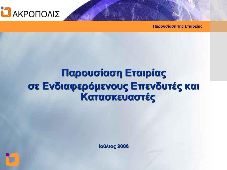 Παρουσίαση της Εταιρείας Παρουσίαση Εταιρίας σε Ενδιαφερόμενους Επενδυτές και Κατασκευαστές Ιούλιος 2006