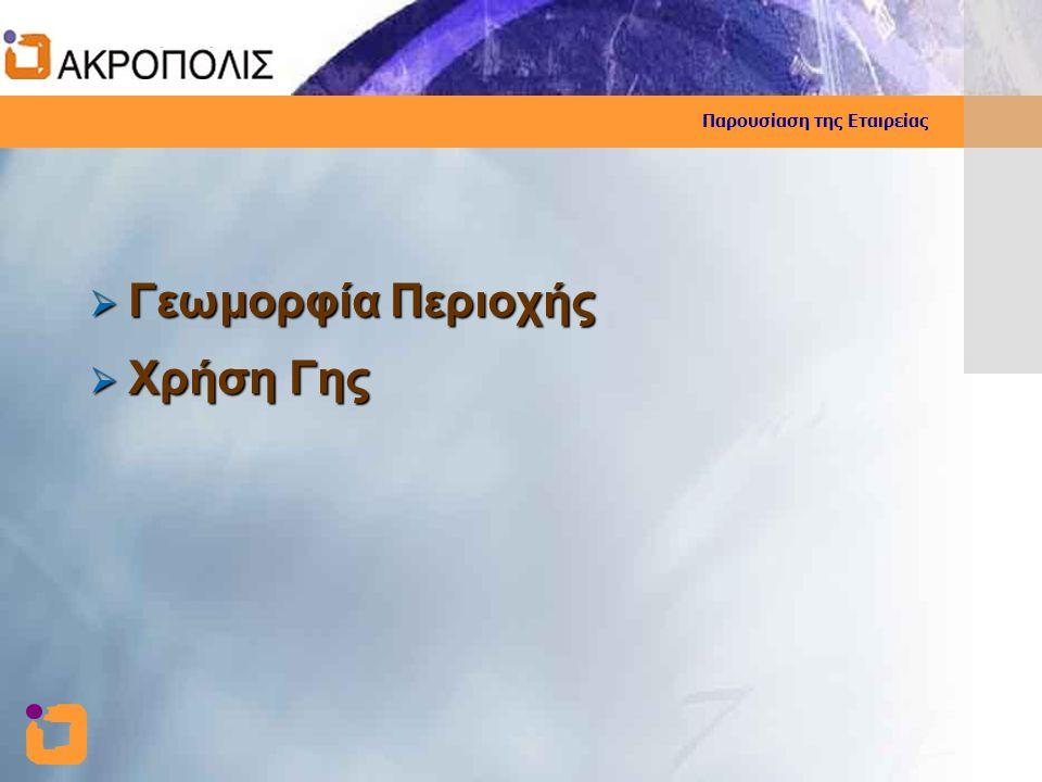 Παρουσίαση της Εταιρείας  Γεωμορφία Περιοχής  Χρήση Γης