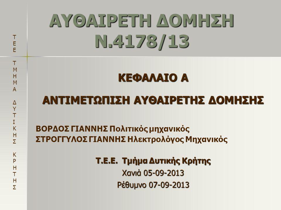 Ν.4178/13 Άρθρο 23 ΕΙΔΙΚΕΣ ΔΙΑΤΑΞΕΙΣ 1.α.