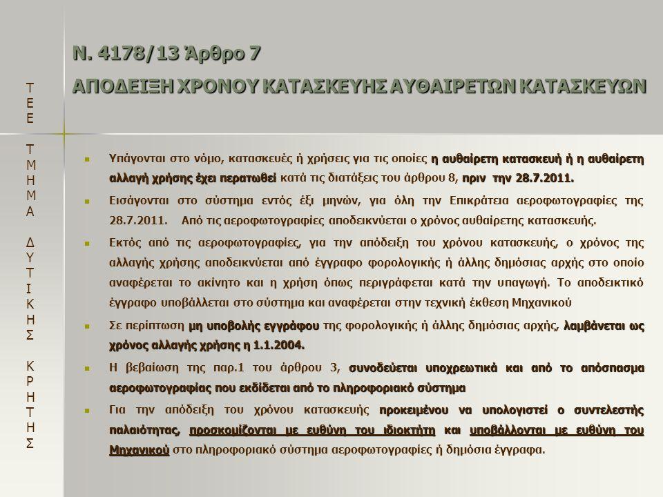 Ν. 4178/13 Άρθρο 7 ΑΠΟΔΕΙΞΗ ΧΡΟΝΟΥ ΚΑΤΑΣΚΕΥΗΣ ΑΥΘΑΙΡΕΤΩΝ ΚΑΤΑΣΚΕΥΩΝ  η αυθαίρετη κατασκευή ή η αυθαίρετη αλλαγή χρήσης έχει περατωθείπριν την 28.7.20