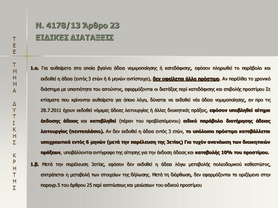 Ν. 4178/13 Άρθρο 23 ΕΙΔΙΚΕΣ ΔΙΑΤΑΞΕΙΣ 1.α. Για αυθαίρετα στα οποία βγαίνει άδεια νομιμοποίησης ή κατεδάφισης, εφόσον πληρωθεί το παράβολο και εκδοθεί
