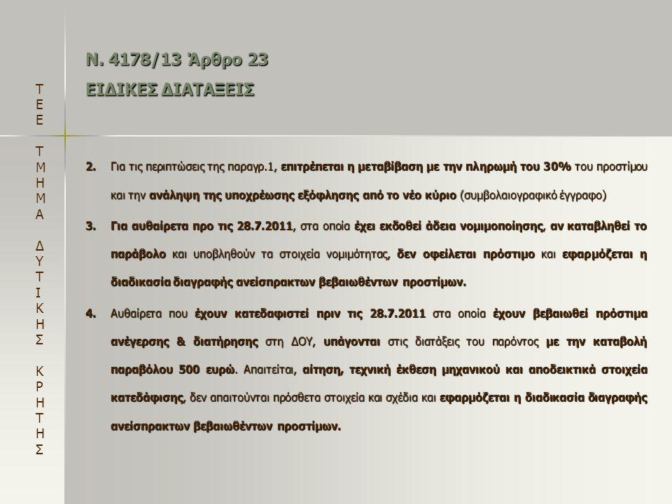 Ν. 4178/13 Άρθρο 23 ΕΙΔΙΚΕΣ ΔΙΑΤΑΞΕΙΣ 2.Για τις περιπτώσεις της παραγρ.1, επιτρέπεται η μεταβίβαση με την πληρωμή του 30% του προστίμου και την ανάληψ