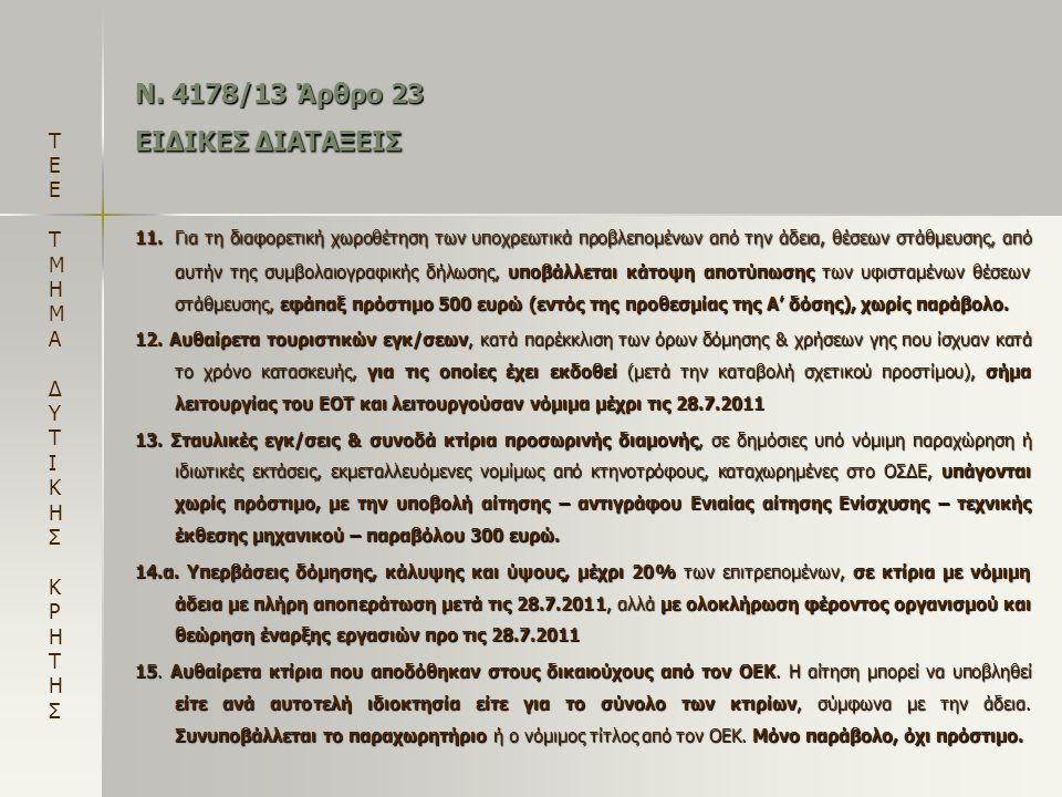 Ν. 4178/13 Άρθρο 23 ΕΙΔΙΚΕΣ ΔΙΑΤΑΞΕΙΣ 11.Για τη διαφορετική χωροθέτηση των υποχρεωτικά προβλεπομένων από την άδεια, θέσεων στάθμευσης, από αυτήν της σ
