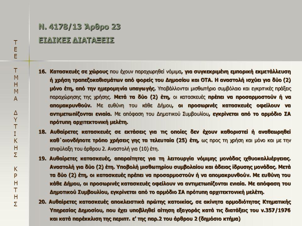 Ν. 4178/13 Άρθρο 23 ΕΙΔΙΚΕΣ ΔΙΑΤΑΞΕΙΣ 16.Κατασκευές σε χώρους που έχουν παραχωρηθεί νόμιμα, για συγκεκριμένη εμπορική εκμετάλλευση ή χρήση τραπεζοκαθι