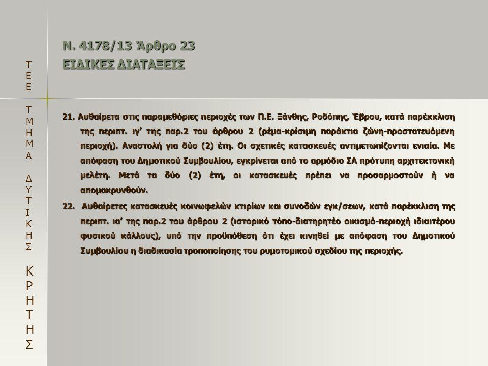 Ν. 4178/13 Άρθρο 23 ΕΙΔΙΚΕΣ ΔΙΑΤΑΞΕΙΣ 21. Αυθαίρετα στις παραμεθόριες περιοχές των Π.Ε. Ξάνθης, Ροδόπης, Έβρου, κατά παρέκκλιση της περιπτ. ιγ' της πα