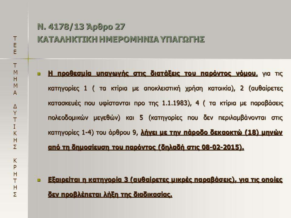 Ν. 4178/13 Άρθρο 27 ΚΑΤΑΛΗΚΤΙΚΗ ΗΜΕΡΟΜΗΝΙΑ ΥΠΑΓΩΓΗΣ ΤΕΕΤΜΗΜΑΔΥΤΙΚΗΣΚΡΗΤΗΣΤΕΕΤΜΗΜΑΔΥΤΙΚΗΣΚΡΗΤΗΣ  Η προθεσμία υπαγωγής στις διατάξεις του παρόντος νόμο