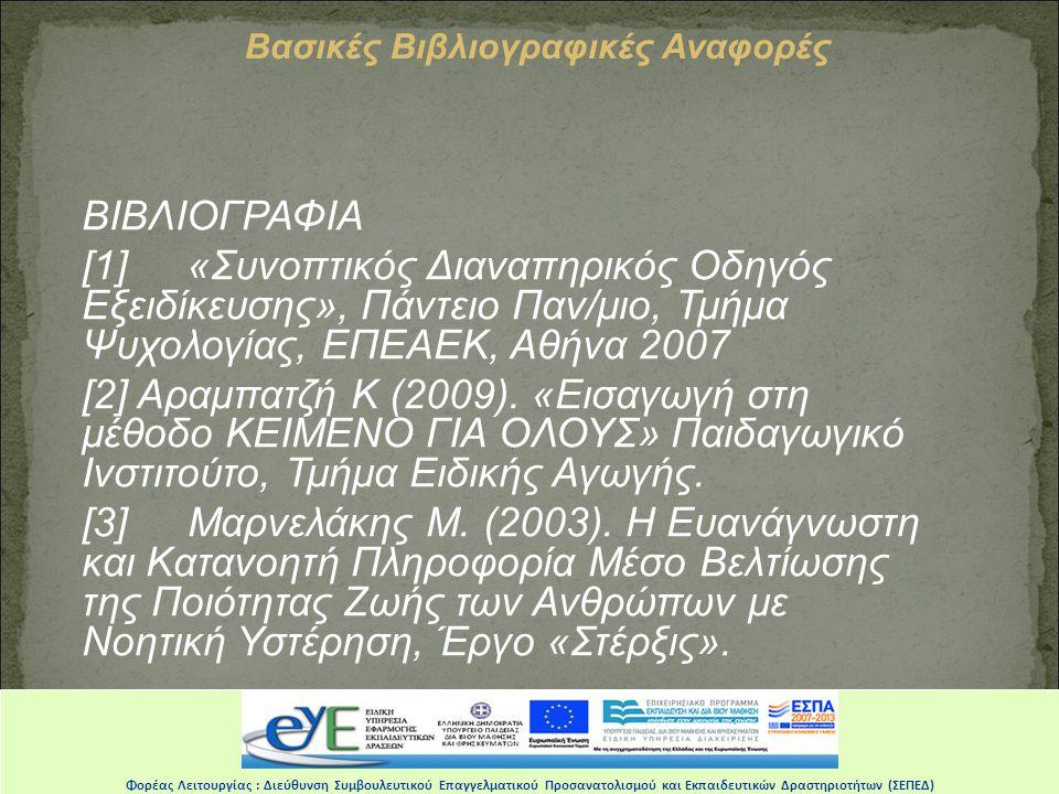 Βασικές Βιβλιογραφικές Αναφορές ΒΙΒΛΙΟΓΡΑΦΙΑ [1]«Συνοπτικός Διαναπηρικός Οδηγός Εξειδίκευσης», Πάντειο Παν/μιο, Τμήμα Ψυχολογίας, ΕΠΕΑΕΚ, Αθήνα 2007 [