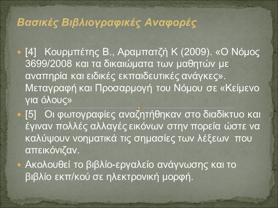 Βασικές Βιβλιογραφικές Αναφορές  [4]Κουρμπέτης Β., Αραμπατζή Κ (2009). «Ο Νόμος 3699/2008 και τα δικαιώματα των μαθητών με αναπηρία και ειδικές εκπαι
