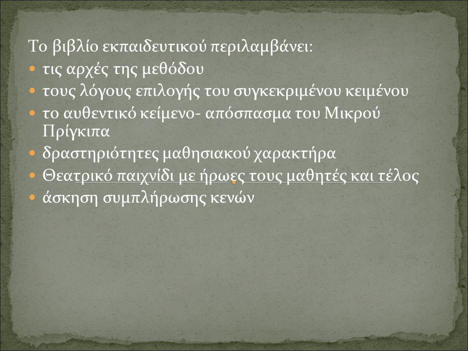 Το βιβλίο εκπαιδευτικού περιλαμβάνει:  τις αρχές της μεθόδου  τους λόγους επιλογής του συγκεκριμένου κειμένου  το αυθεντικό κείμενο- απόσπασμα του