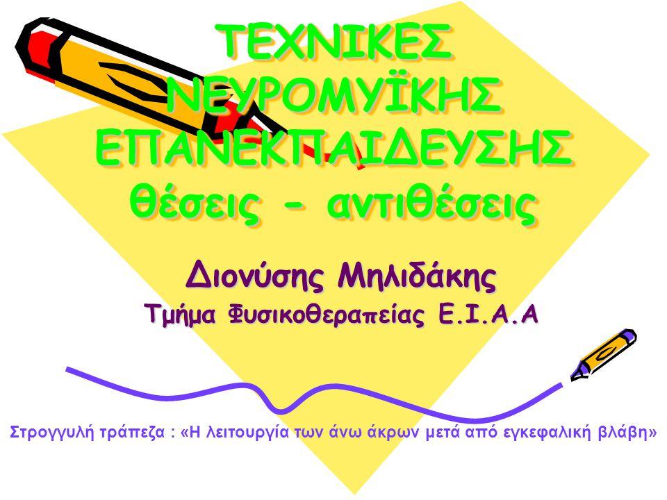 ΤΟ ΣΠΑΣΤΙΚΟ ΑΝΩ ΑΚΡΟ •Οπίσθια ανάσπαση της ωμοπλάτης •Προσαγωγή και έσω στροφή της γληνοβραχιονίου •Κάμψη αγκώνα •Πρηνισμός αντιβραχίου •Κάμψη και κερκιδική απόκλιση του καρπού •Κάμψη δακτύλων με προσαγωγή αντίχειρα (ΒΟΒΑΤΗ)