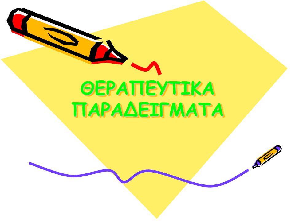 ΘΕΡΑΠΕΥΤΙΚΑ ΠΑΡΑΔΕΙΓΜΑΤΑ