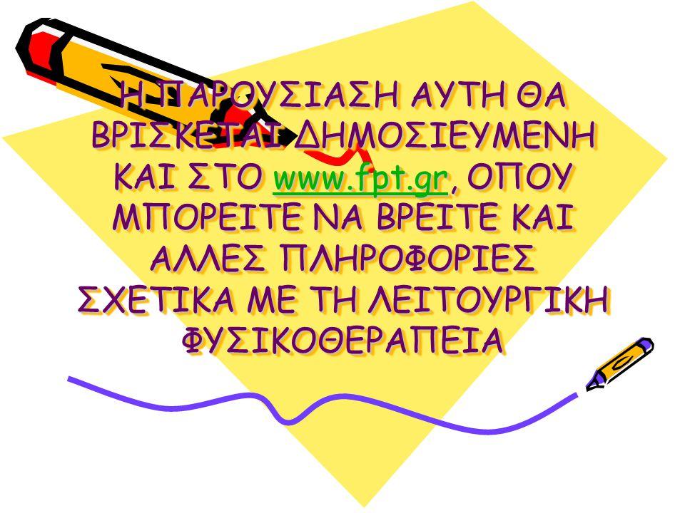 Η ΠΑΡΟΥΣΙΑΣΗ ΑΥΤΗ ΘΑ ΒΡΙΣΚΕΤΑΙ ΔΗΜΟΣΙΕΥΜΕΝΗ ΚΑΙ ΣΤΟ www.fpt.gr, ΟΠΟΥ ΜΠΟΡΕΙΤΕ ΝΑ ΒΡΕΙΤΕ ΚΑΙ ΑΛΛΕΣ ΠΛΗΡΟΦΟΡΙΕΣ ΣΧΕΤΙΚΑ ΜΕ ΤΗ ΛΕΙΤΟΥΡΓΙΚΗ ΦΥΣΙΚΟΘΕΡΑΠΕΙΑ