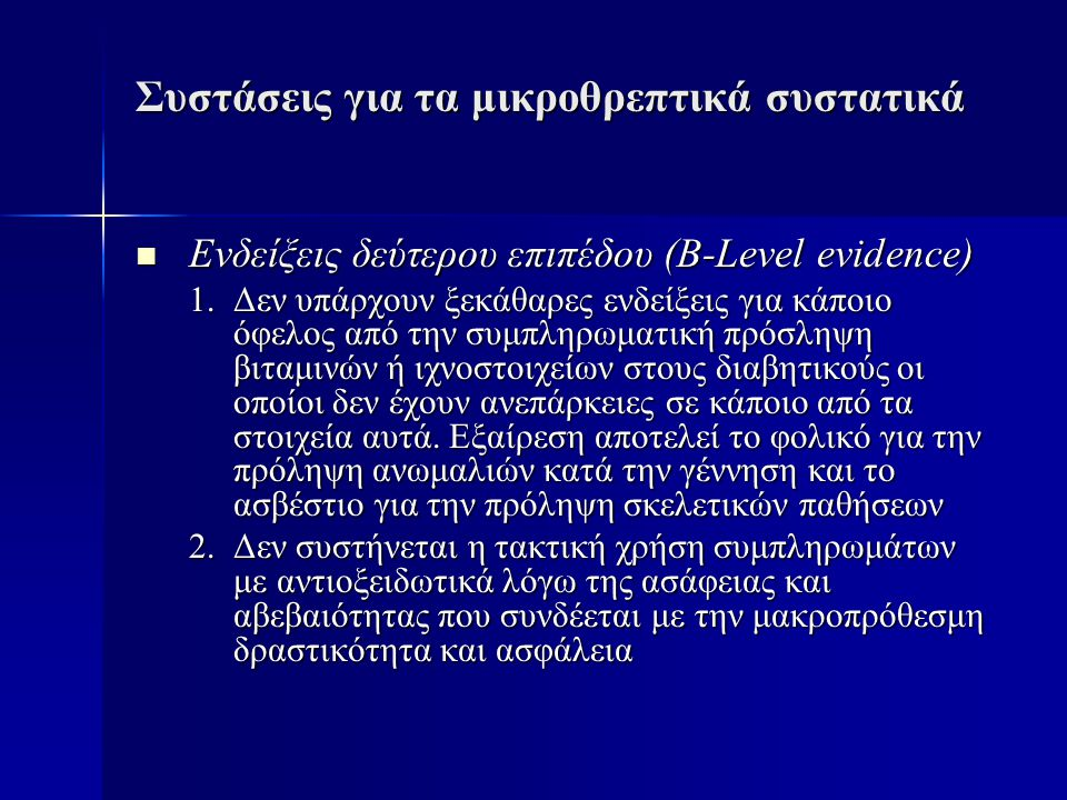 Συστάσεις για τα μικροθρεπτικά συστατικά  Ενδείξεις δεύτερου επιπέδου (B-Level evidence) 1.Δεν υπάρχουν ξεκάθαρες ενδείξεις για κάποιο όφελος από την