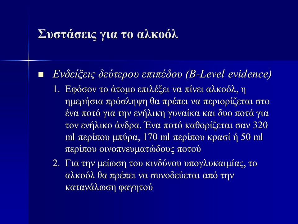 Συστάσεις για το αλκοόλ  Ενδείξεις δεύτερου επιπέδου (B-Level evidence) 1.Εφόσον το άτομο επιλέξει να πίνει αλκοόλ, η ημερήσια πρόσληψη θα πρέπει να