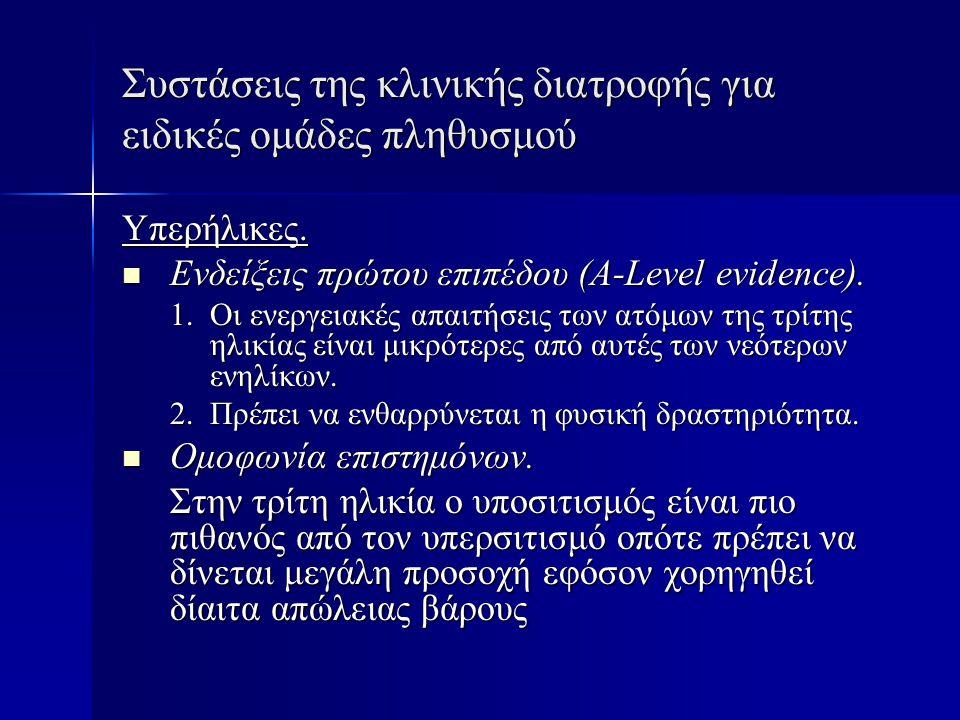Συστάσεις της κλινικής διατροφής για ειδικές ομάδες πληθυσμού Υπερήλικες.  Ενδείξεις πρώτου επιπέδου (A-Level evidence). 1.Οι ενεργειακές απαιτήσεις