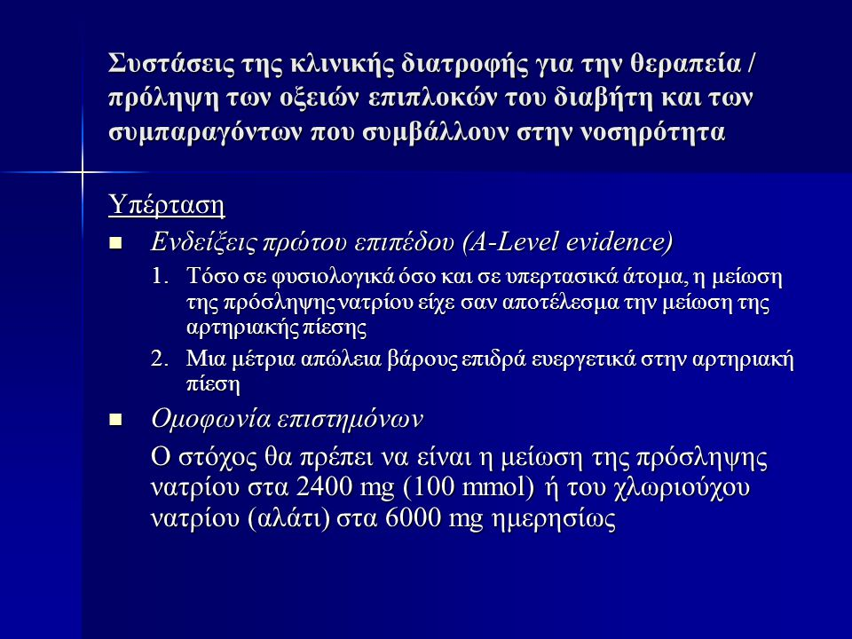 Συστάσεις της κλινικής διατροφής για την θεραπεία / πρόληψη των οξειών επιπλοκών του διαβήτη και των συμπαραγόντων που συμβάλλουν στην νοσηρότητα Υπέρ