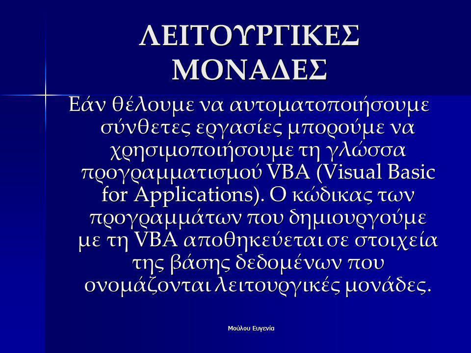 Μούλου Ευγενία ΛΕΙΤΟΥΡΓΙΚΕΣ ΜΟΝΑΔΕΣ Εάν θέλουμε να αυτοματοποιήσουμε σύνθετες εργασίες μπορούμε να χρησιμοποιήσουμε τη γλώσσα προγραμματισμού VBA (Vis