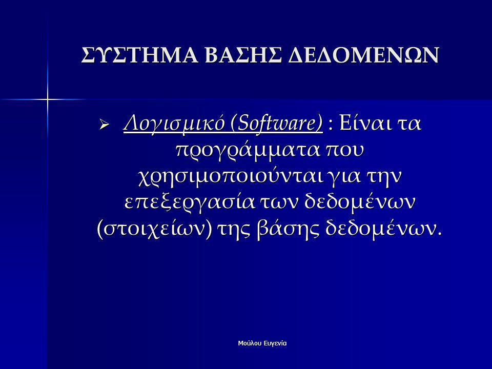 Μούλου Ευγενία ΣΥΣΤΗΜΑ ΒΑΣΗΣ ΔΕΔΟΜΕΝΩΝ  Λογισμικό (Software) : Είναι τα προγράμματα που χρησιμοποιούνται για την επεξεργασία των δεδομένων (στοιχείων