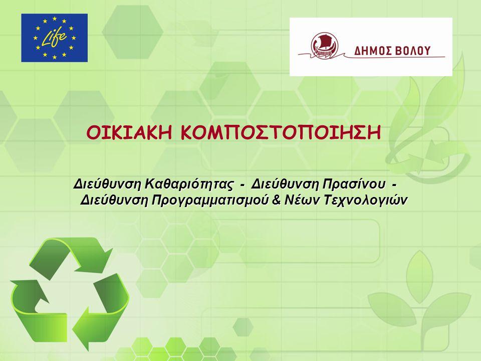 ΟΙΚΙΑΚΗ ΚΟΜΠΟΣΤΟΠΟΙΗΣΗ Διεύθυνση Καθαριότητας - Διεύθυνση Πρασίνου - Διεύθυνση Προγραμματισμού & Νέων Τεχνολογιών