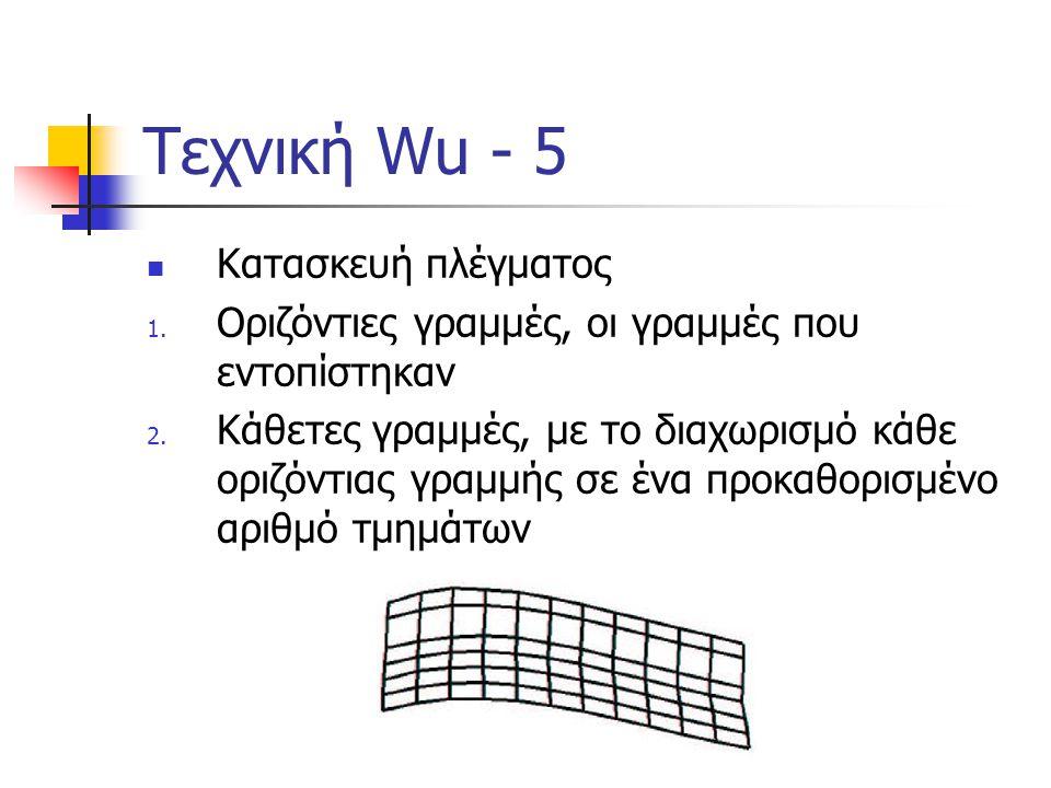 Τεχνική Wu - 5  Κατασκευή πλέγματος 1. Οριζόντιες γραμμές, οι γραμμές που εντοπίστηκαν 2. Κάθετες γραμμές, με το διαχωρισμό κάθε οριζόντιας γραμμής σ