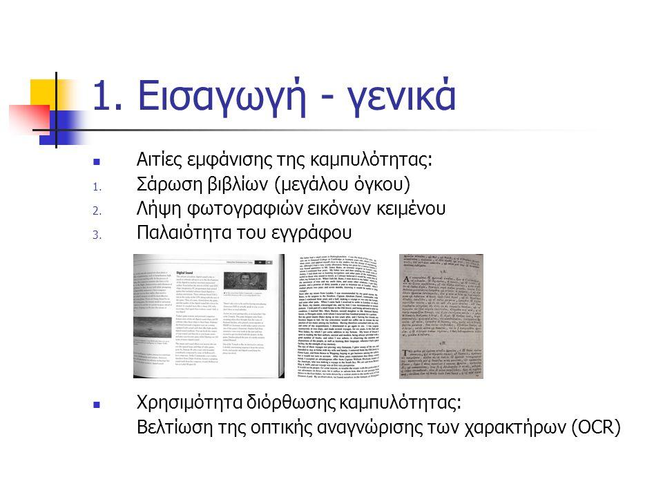Τεχνική Ulges - 1  Εύρεση των ΣΣ  Ταξινόμηση των ΣΣ σε γραμμές κειμένου με τα παρακάτω κριτήρια: 1.