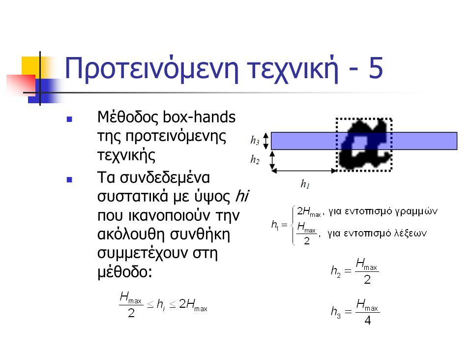 Προτεινόμενη τεχνική - 5  Mέθοδος box-hands της προτεινόμενης τεχνικής  Τα συνδεδεμένα συστατικά με ύψος hi που ικανοποιούν την ακόλουθη συνθήκη συμ