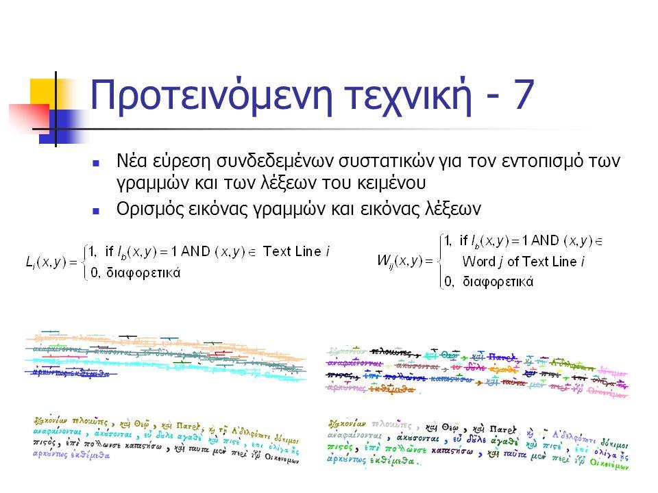 Προτεινόμενη τεχνική - 7  Νέα εύρεση συνδεδεμένων συστατικών για τον εντοπισμό των γραμμών και των λέξεων του κειμένου  Ορισμός εικόνας γραμμών και