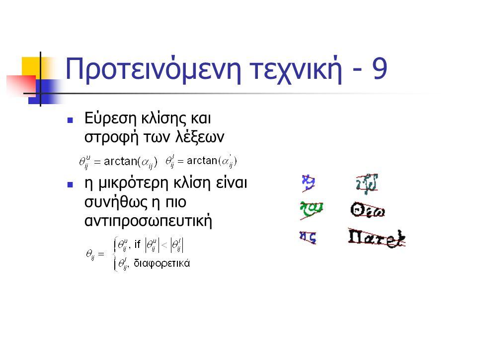 Προτεινόμενη τεχνική - 9  Εύρεση κλίσης και στροφή των λέξεων  η μικρότερη κλίση είναι συνήθως η πιο αντιπροσωπευτική