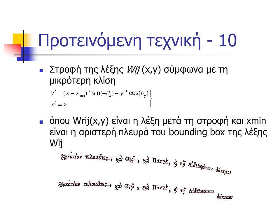Προτεινόμενη τεχνική - 10  Στροφή της λέξης Wij (x,y) σύμφωνα με τη μικρότερη κλίση  όπου Wrij(x,y) είναι η λέξη μετά τη στροφή και xmin είναι η αρι