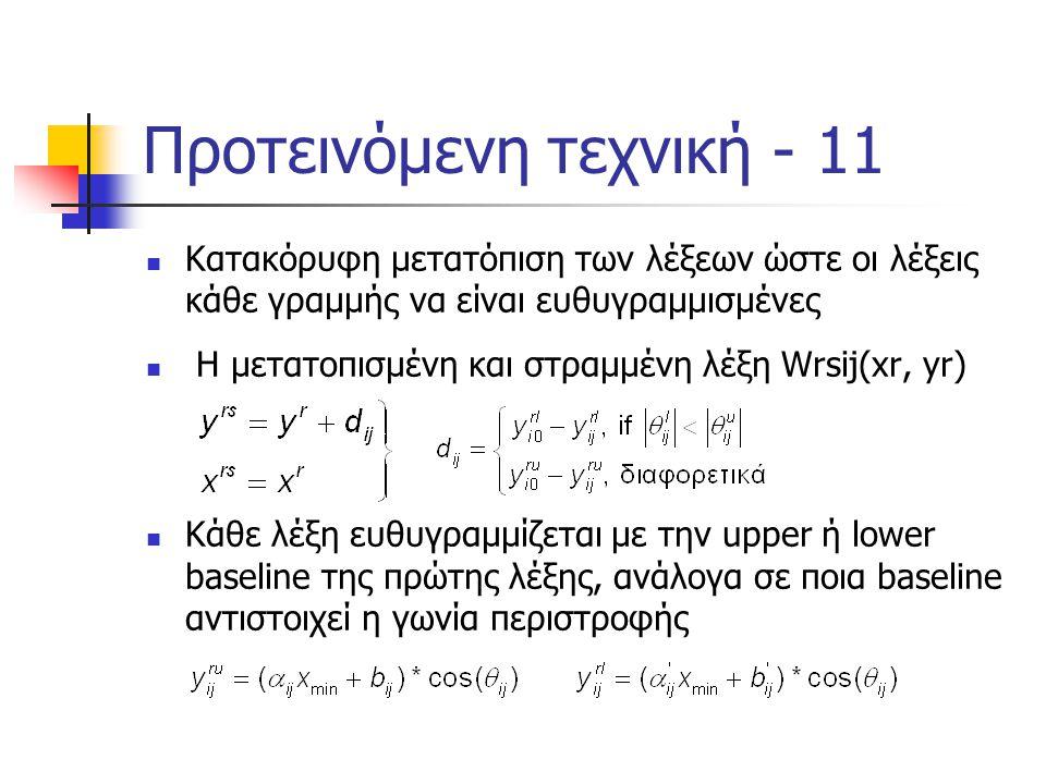 Προτεινόμενη τεχνική - 11  Κατακόρυφη μετατόπιση των λέξεων ώστε οι λέξεις κάθε γραμμής να είναι ευθυγραμμισμένες  Η μετατοπισμένη και στραμμένη λέξ