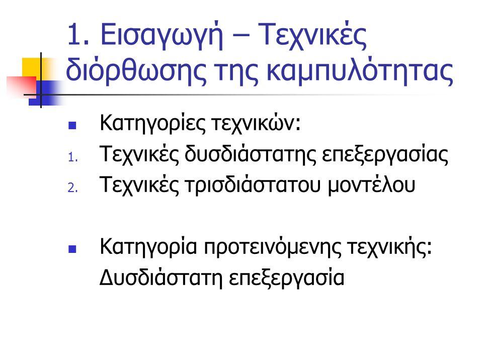 1.Εισαγωγή – Αναφορά στις τεχνικές τρισδιάστατου μοντέλου 1.