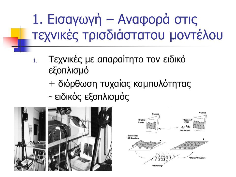 1.Εισαγωγή – Αναφορά στις τεχνικές τρισδιάστατου μοντέλου 2.