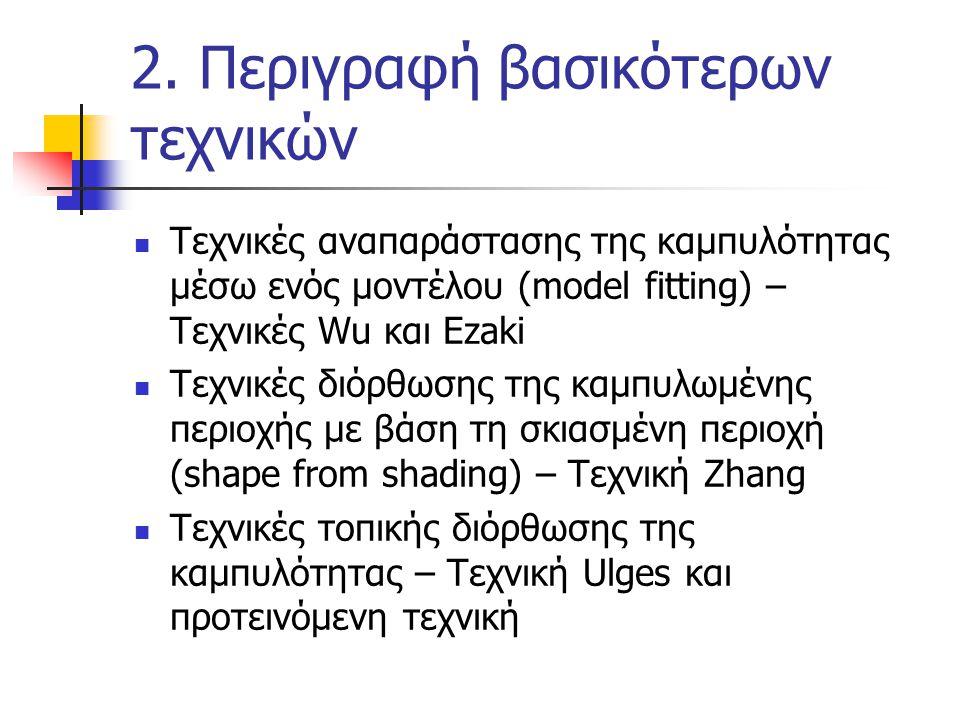 Προτεινόμενη τεχνική - 1  Στάδια μεθοδολογίας 1.Δυαδικοποίηση 2.