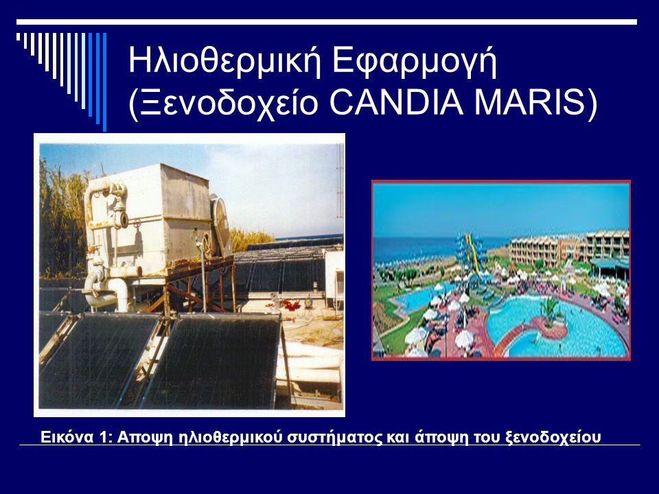 Ηλιοθερμική Εφαρμογή (Ξενοδοχείο CANDIA MARIS) Εικόνα 1: Αποψη ηλιοθερμικού συστήματος και άποψη του ξενοδοχείου