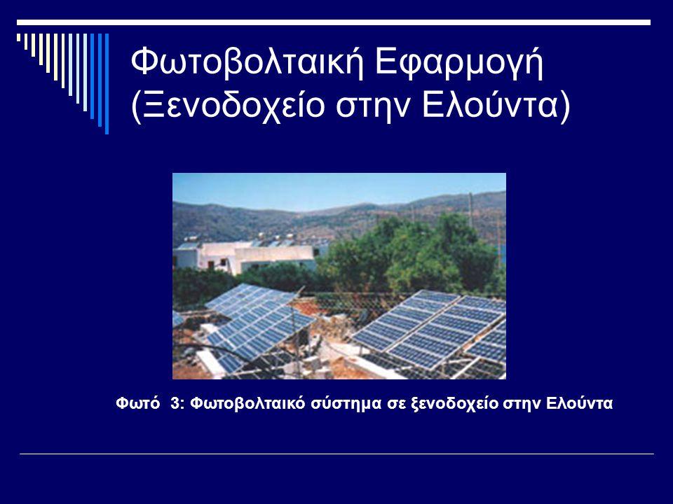 Φωτοβολταική Εφαρμογή (Ξενοδοχείο στην Ελούντα) Φωτό 3: Φωτοβολταικό σύστημα σε ξενοδοχείο στην Ελούντα