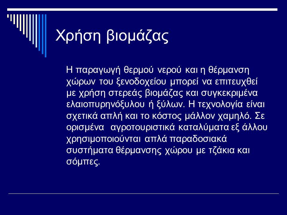 ΕΠΙΤΥΧΗΜΕΝΕΣ ΕΦΑΡΜΟΓΕΣ ΣΤΗ ΚΡΗΤΗ (Χρήση στερεάς βιομάζας για παραγωγή θερμότητας)  Το ξενοδοχείο ATRION, δυναμικότητας 117 κλινών στο Ηράκλειο Κρήτης, χρησιμοποιεί στερεά βιομάζα και συγκεκριμένα πυρηνόξυλο (Ισχύς λεβήτων 220.000Kcal/h) για τη παραγωγή θερμότητας για τις ανάγκες του ξενοδοχείου.