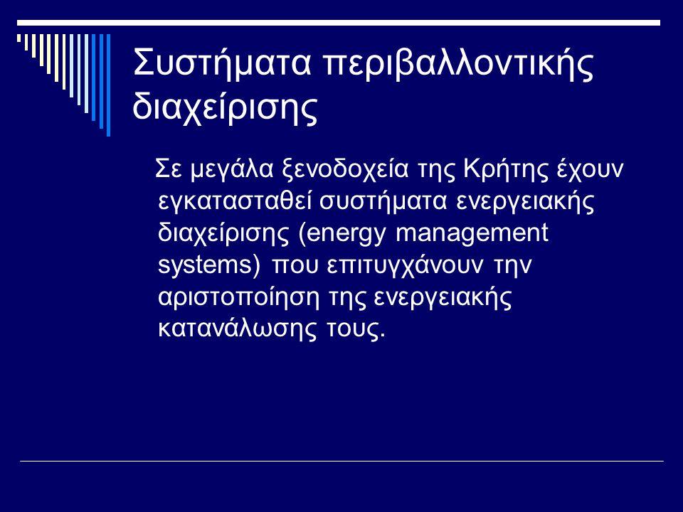 Συστήματα περιβαλλοντικής διαχείρισης Σε μεγάλα ξενοδοχεία της Κρήτης έχουν εγκατασταθεί συστήματα ενεργειακής διαχείρισης (energy management systems)