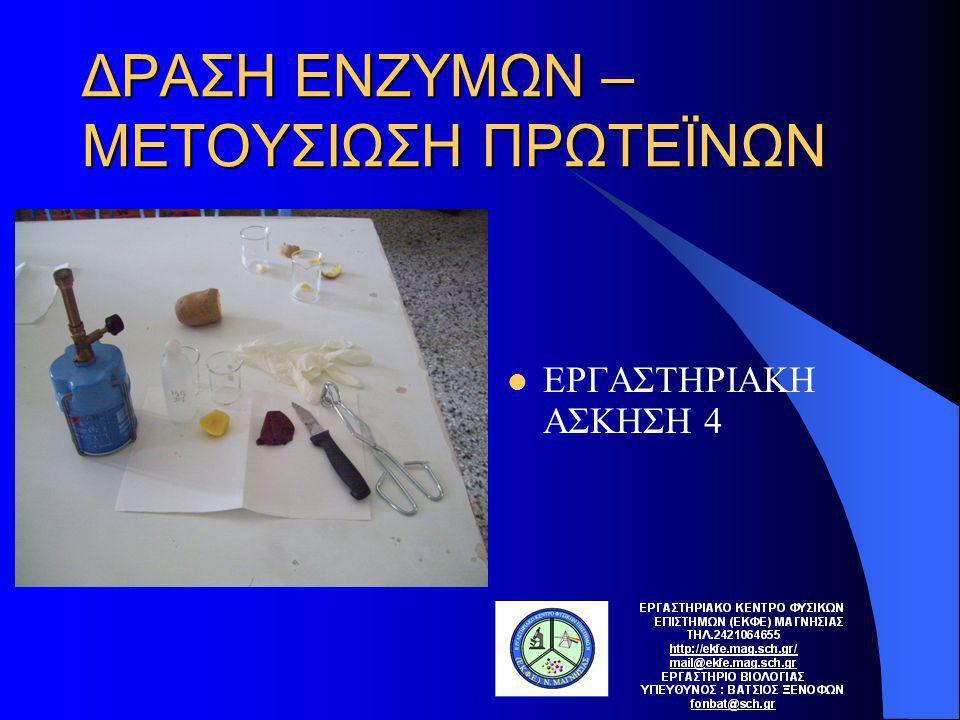 Το ένζυμο καταλάση βρίσκεται και σε ορισμένα φυτικά κύτταρα όπως αυτά της πιπεριάς και της πατάτας.