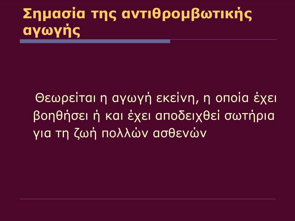 Prasugrel IIΙ Παρενέργειες:  Υπέρταση  Κεφαλαλγία  Ζάλη  Υπερχοληστερολαιμία  Λευκοπενία Σπανιότερα: πυρετό, κόπωση, διάρροια