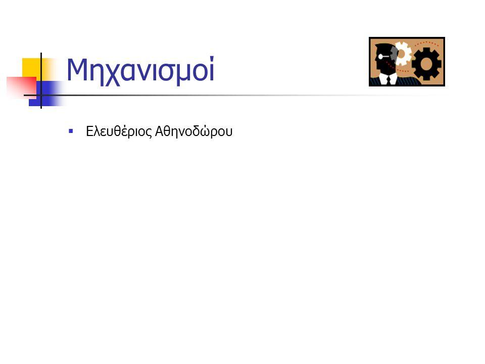  Ελευθέριος Αθηνοδώρου Μηχανισμοί